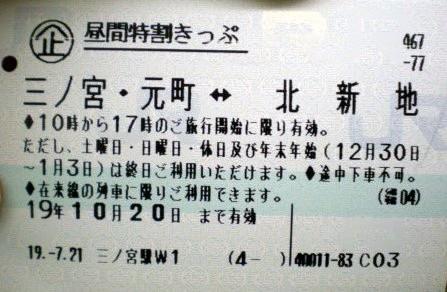 国鉄時代に設定された、昼間特割切符