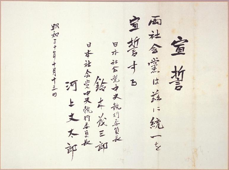 日本社会党統一大会宣誓書