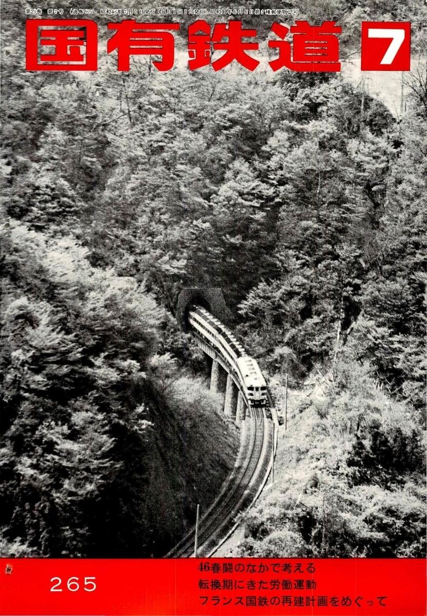 国有鉄道 1971年7月号 真鍋職員局長 明るい職場で国鉄の再建を