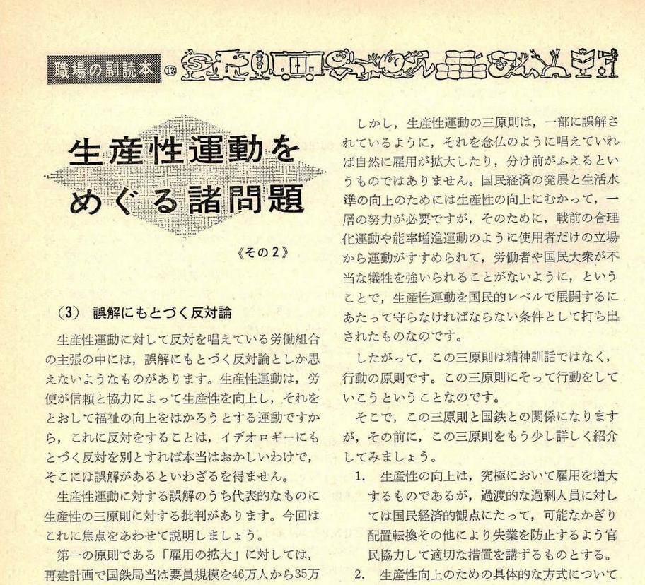 昭和46年8月号 国有鉄道