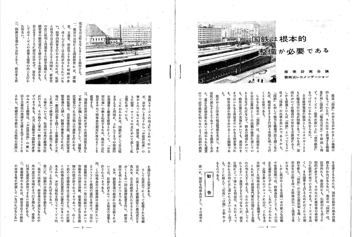 産業計画会議 国鉄は根本的整備が必要である から抜粋
