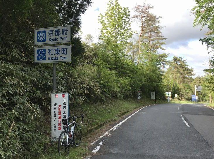 f:id:whitecollarcyclist:20180525112719j:plain