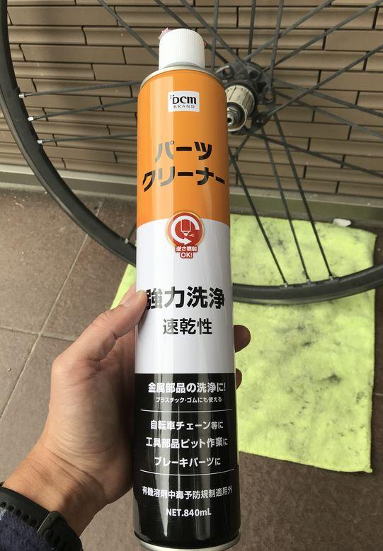 f:id:whitecollarcyclist:20210405145259j:plain