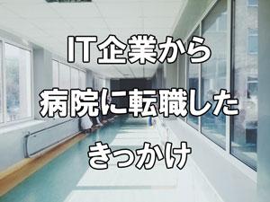 IT企業から病院に転職したきっかけ