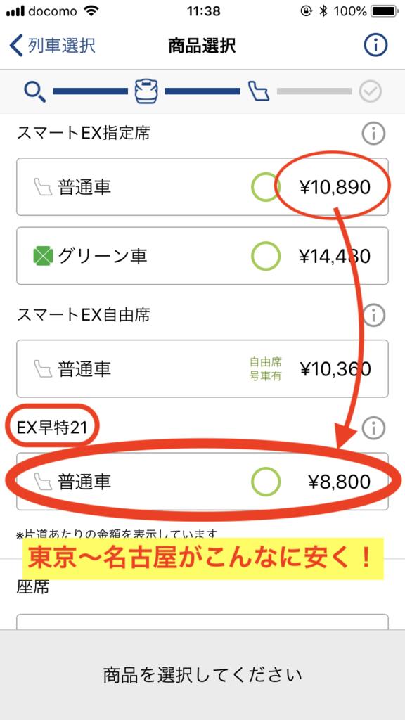 スマホ版スマートEXのEX早特予約画面