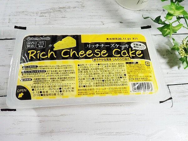 厳選おすすめ2位 1人分35円のリッチチーズケーキ