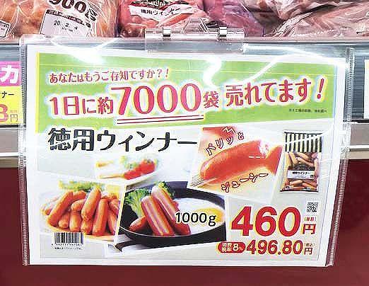 1日7,000本