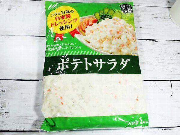 シンプルで使いやすい ポテトサラダ1Kg