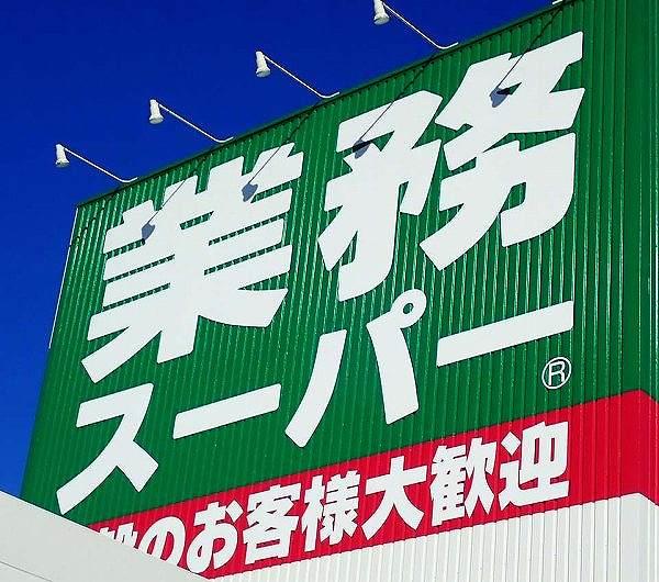 『最強秘密兵器』『神コスパ・鬼リピ』自粛規制特別編!業務スーパー!