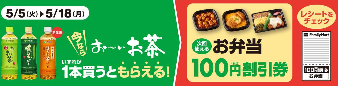 お~いお茶を1本買うと次回使えるお弁当100円(税込)割引券!