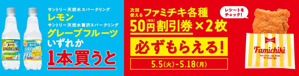 天然水スパークリング1本買うとファミチキ各種50円割引券2枚!
