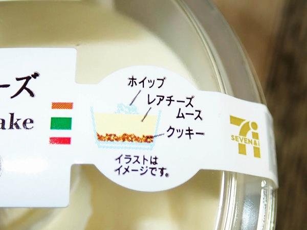 ホイップ・レアチーズ・ビスケットの3層