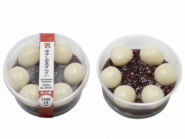 北海道産小豆使用 冷やし白玉ぜんざい