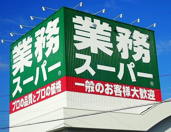 『ギリシャの妖精が最強~』『超うま~お菓子』業務スーパー!