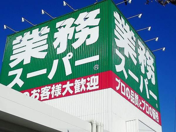 『超コスパ!』『ザクザク食感が最高~』業務スーパー! 【