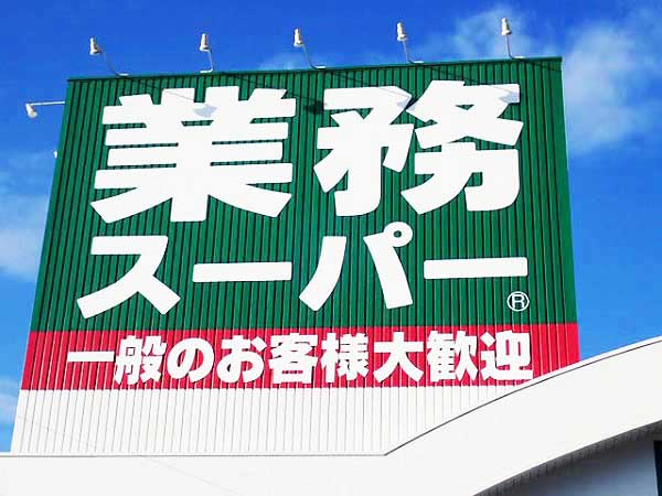 『イタリア直輸入』『衝撃の美味しさ』『ガツンと濃厚』業務スーパー!