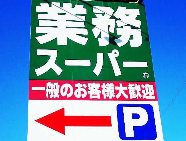 『大発見~1個21円の超うま』『どハマり決定』業務スーパー!