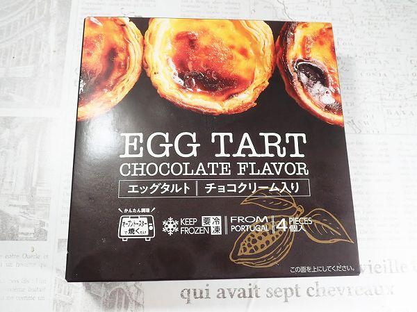 エッグタルト(チョコクリーム入り)