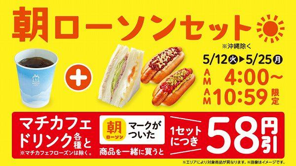 朝ローソンセットで1セットにつき58円引き!