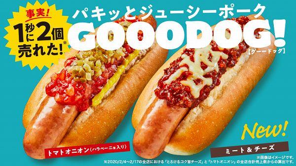 1秒に2個売れたGOOODOG(グードッグ)が新登場!