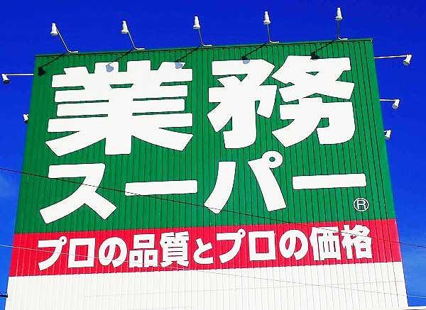 『1食43円の魔術』『謎においしい~』『病みつきの辛さ』業務スーパー!