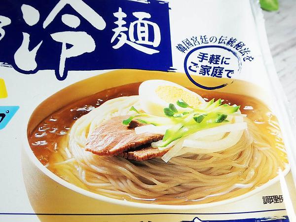 ふるる冷麺(水冷麺)