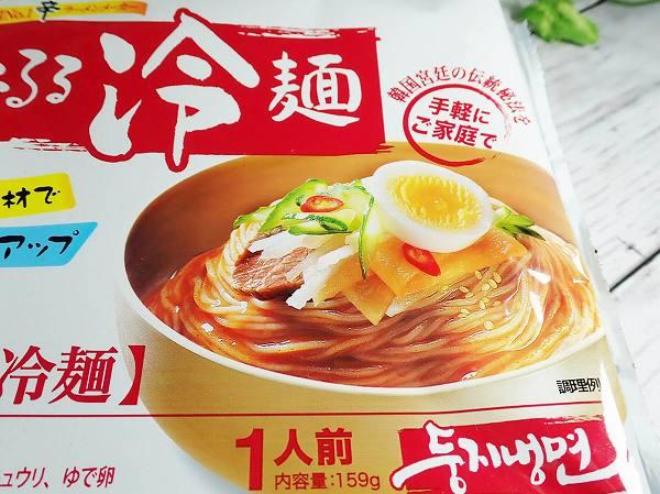 ふるる冷麺 ビビン冷麺