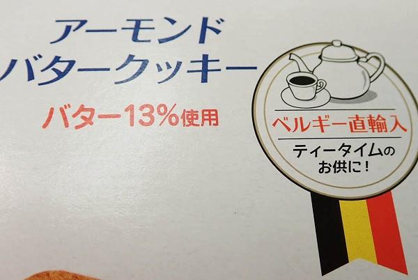 バター13%使用