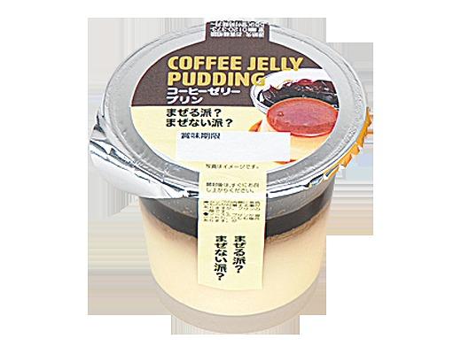 アンド栄光 コーヒーゼリープリン
