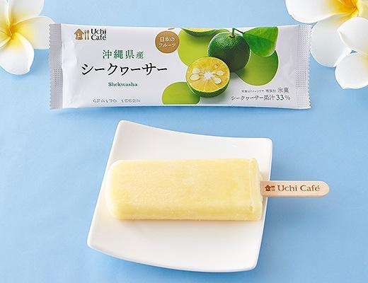 ウチカフェ 日本のフルーツ シークヮーサー