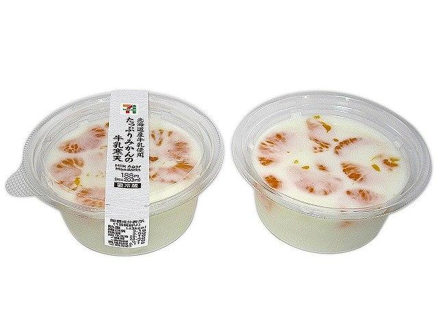 北海道産牛乳使用たっぷりみかんの牛乳寒天