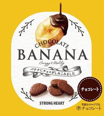 ストロングハート チョコレートバナナ