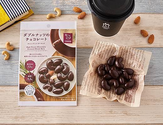 ダブルナッツのチョコレート