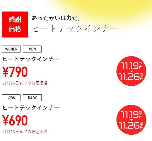 WOMEN MEN ヒートテックインナー 790円 KIDS BABY ヒートテックインナー 690円