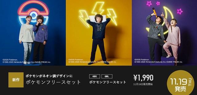 KIDS GIRS ポケモンフリースセット 11/19日発売!