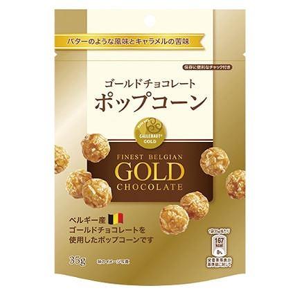 フリトレー ゴールドチョコレートポップコーン
