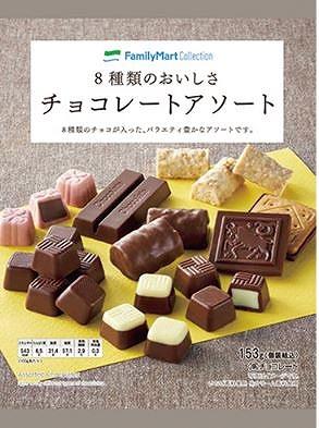 8種類のおいしさチョコレートアソート