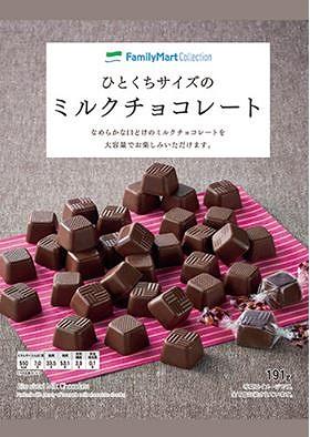 ひとくちサイズのミルクチョコレート