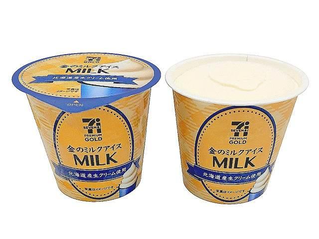 セブン プレミアムゴールド 金のミルクアイス