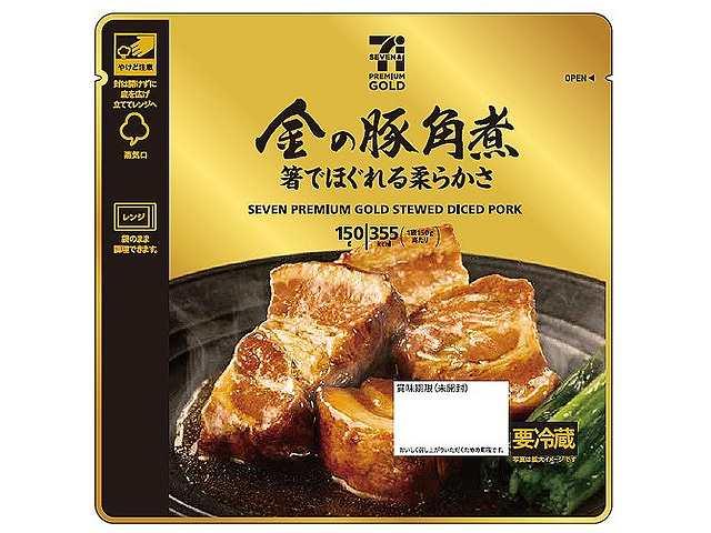 7プレミアムゴールド 金の豚角煮
