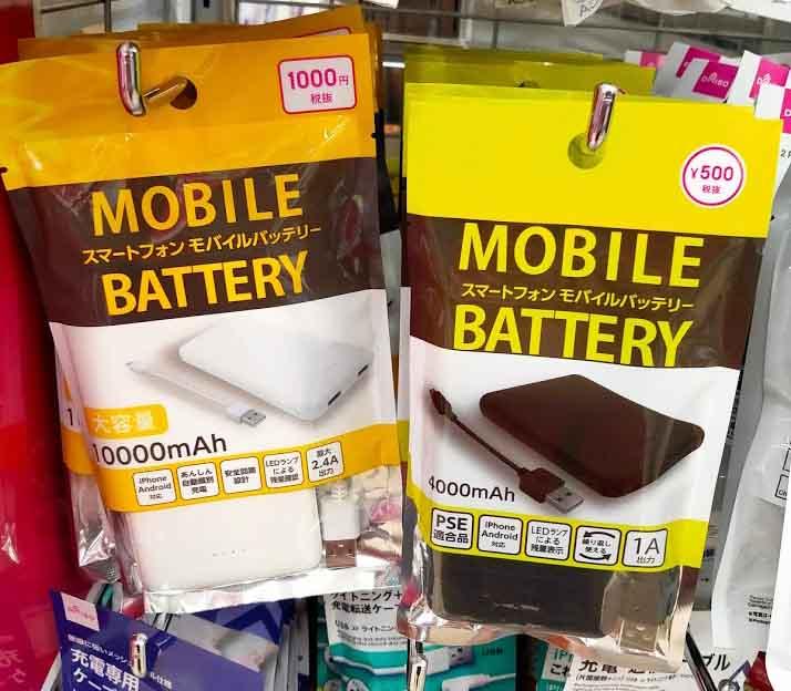 ダイソー 5,000mAhのモバイルバッテリーは500円!