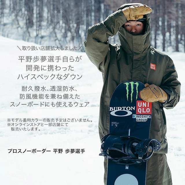 ハイブリッドダウンスノーボードパーカ(平野歩夢選手モデル)