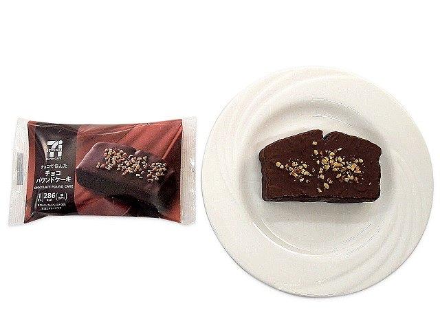 7カフェ チョコレートパウンドケーキ