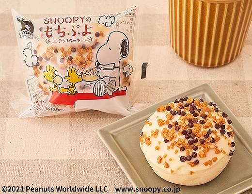 SNOOPYのもちぷよ チョコチップクッキー味