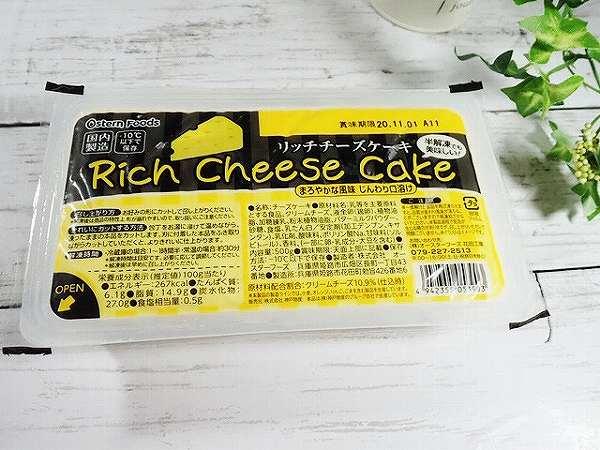 業務スーパー おすすめランキング2位 リッチチーズケーキ