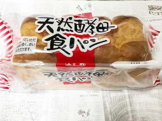 業務スーパー おすすめランキング3位 天然酵母食パン