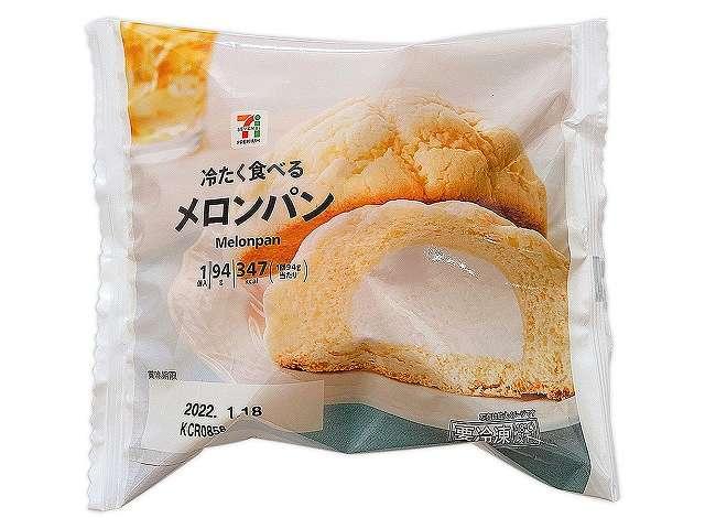 セブンプレミアム 冷たく食べるメロンパン