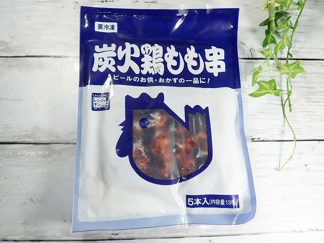 おすすめランキング 8位炭火鷄もも串(タレ)