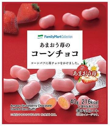 あまおう苺のコーンチョコ