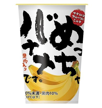 めっちゃバナナです。